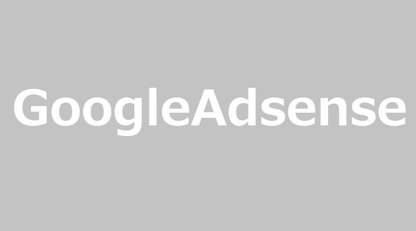 Googleアドセンス コツ1