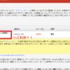 Googleアドセンスから警告メールがきた!広告修正&対処法