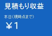 見積もり収益1円